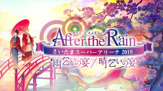After the Rain さいたまスーパーアリーナ2018 雨乞いの宴 / 晴乞いの宴