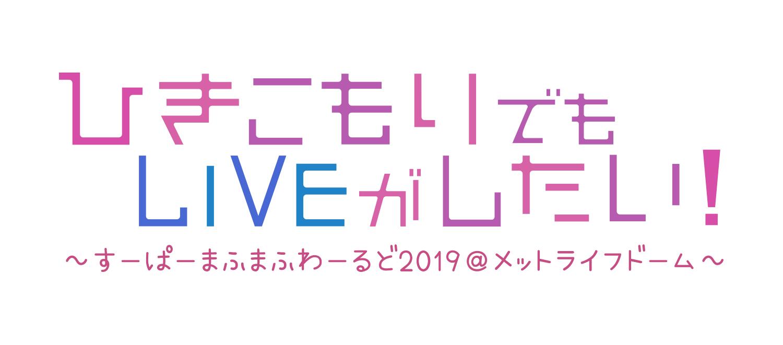 hikikomori190622_logo